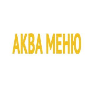 Аква Меню